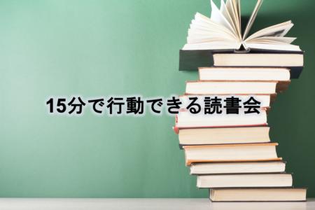 読書会を開催しました。